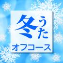 冬うた/オフコース