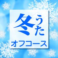 冬うた / オフコース