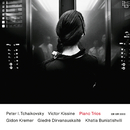 チャイコフスキー:ピアノ三重奏曲<偉大な芸術家の思い出> 他/Gidon Kremer, Giedre Dirvanauskaite, Khatia Buniatishvili