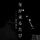 冬が来るたび (feat. 椎名慶治)/ZERO