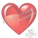 すべてのラブソングをきみに (feat. NEXT-STYLE)/BIRTH