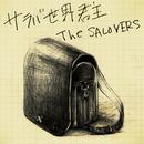 サラバ世界君主/The SALOVERS