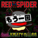 もう一回 feat. KENTY GROSS/RED SPIDER