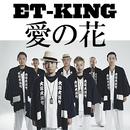 愛の花/ET-KING