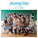 Jump Up ~ちいさな勇気~ (初回盤A)/さくら学院