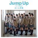 Jump Up ~ちいさな勇気~ (初回盤B)/さくら学院