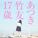 17歳/竹友あつき