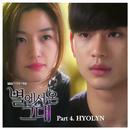 「星から来たあなた」 OST Part 4/Hyolyn