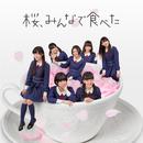 桜、みんなで食べた/HKT48