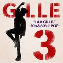 I AM GILLE. 3 ~70's & 80's J-POP~/GILLE