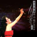 Jin Guang Can Lan Xu Xiao Feng 87 Yan Chang Hui/Paula Tsui