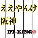 ええやんけ阪神/ET-KING