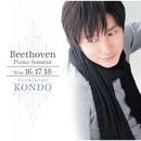 ベートーヴェン:ピアノ・ソナタ第16・17・18番/近藤嘉宏