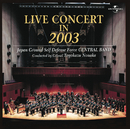 ライヴ・コンサート・イン2003/陸上自衛隊 中央音楽隊