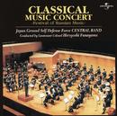 クラシック・コンサート -ロシア音楽の祭典-/陸上自衛隊 中央音楽隊