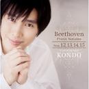 ベートーヴェン:ピアノ・ソナタ第12・13・14・15番/近藤嘉宏