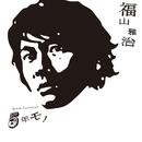 5年モノ/福山雅治