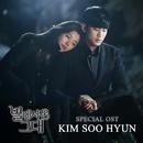 「星から来たあなた」 OST スペシャル/Kim Soo Hyun