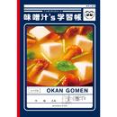 OKAN GOMEN/味噌汁's