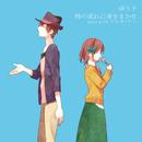 時の流れに身をまかせ duet with テレサ・テン/ゆう十