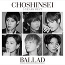5 Years Best -BALLAD-/超新星