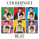5 Years Best -BEAT-/超新星