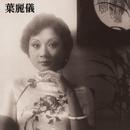 Shang Hai Tan/Frances Yip