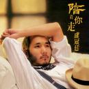 Pei Zhu Ni Zou/Lowell Lo