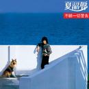 Bu Gu Yi Qie Jing Gao/Danny Summer