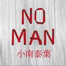 NO-MAN/小南泰葉