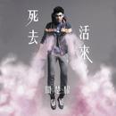 Si Qu Huo Lai/Kelvin Kwan