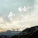 NHKスペシャルドラマ「坂の上の雲」オリジナル・サウンドトラック 2 (オリジナル・サウンドトラック)/久石 譲