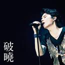 暁(中国語 Ver.)/福山雅治