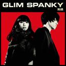 焦燥/GLIM SPANKY