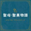 聖母・聖美物語 オリジナル・サウンドトラック/辻 陽