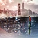 Shi Dai De Dian Fu Zhe/The Chung Brothers featuring Da Al, Qiu Liang
