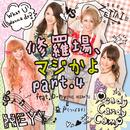 修羅場、マジかよ part.4 (feat. D-hy, 益戸(つぼます))/Ready Candy Camp
