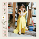 A FLOWER BOOKMARK/IU