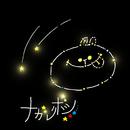 流れ星/神田莉緒香