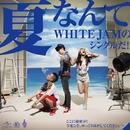 夏なんて/WHITE JAM