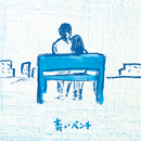青いベンチ -10th Anniversary-/サスケ
