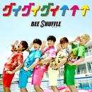 グイグイグイ↑↑↑ ([初回限定盤])/BEE SHUFFLE