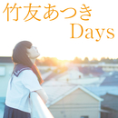 Days/竹友あつき