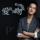 Ai Wo Jiu Wen Wo/Pong Nan