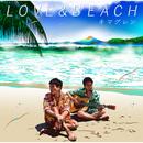 LOVE & BEACH/キマグレン