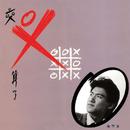 Jiao Cha Suan Liao Ju Wai Ren/Jacky Cheung