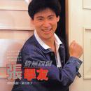 Qing Wu Si Gui/Jacky Cheung