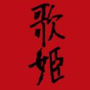 恋の奴隷/中森明菜