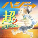 音楽のチカラ。 (feat. TEE)/ハジ→