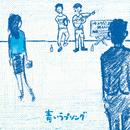 青いラブソング/サスケ